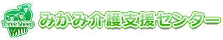 みかみ介護支援センター 有限会社三上/神奈川県横浜市戸塚区にある介護グループホーム施設