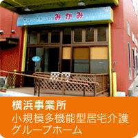 横浜戸塚事業所-グループホーム-小規模多機能介護