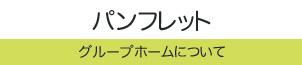グループホーム横浜市戸塚区パンフレット